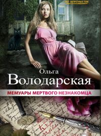 Книга для андроид Ольга Володарская -  'Мемуары мертвого незнакомца'