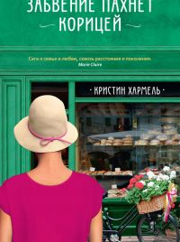 Бесплатно скачать  'Забвение пахнет корицей' Кристин Хармель