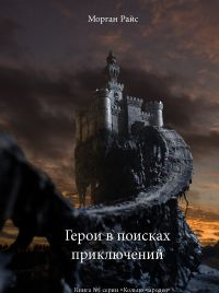 Книга для андроид Морган Райс - 'Герои в поисках приключений'