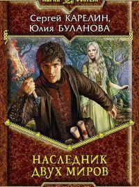 Читать фэнтези от Сергея Карелина - 'Наследник Двух Миров'