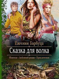 Скачать Евгения Барбуца - 'Сказка Для Волка'