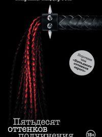 Эротический роман Пятьдесят оттенков подчинения - Марина Андерсон