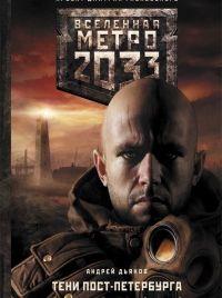Книга из серии: Вселенная «Метро 2033» - Тени Пост-Петербурга