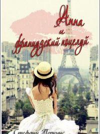Книга для андроид Стефани Перкинс  - Анна и французский поцелуй
