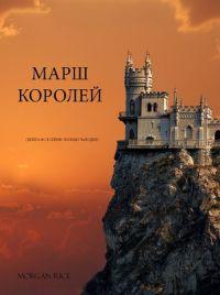 Книга фэнтези на андроид Морган Райс - 'Марш королей'