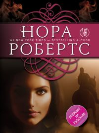 Новая книга Нора Робертс - 'Смуглая ведьма'