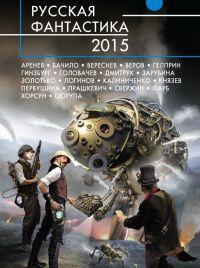 Коллектив авторов  Русская фантастика – 2015