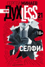 Книга для андроид С.Минаев - 'Дyxless 21 века. Селфи'