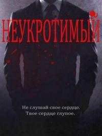 Эротический роман Белль Аврора - 'Неукротимый'