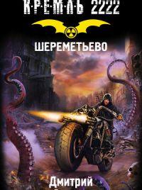Фантастика на адроид 'Кремль 2222. Шереметьево'