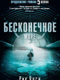 Книга для андроид Рик Янси - 'Бесконечное море'