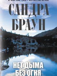 Детективный роман Сандры Браун - 'Нет дыма без огня'