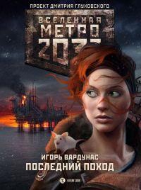 Книга для андроид - Проект 'Вселенная метро 2033'