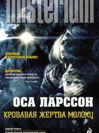 Оса Ларссон - 'Кровавая жертва Молоху' скачать бесплатно