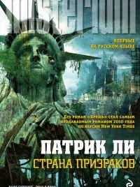 Скачать книгу Патрик Ли  - 'Страна призраков'