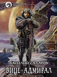 Электронная книга Василий Сахаров - 'Вице-адмирал'