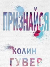 Электронная книга Колин Гувер — 'Признайся'  на андроид