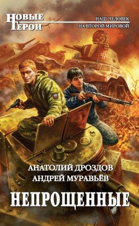 Боевая фантастика  - 'Непрощенные' скачать бесплатно