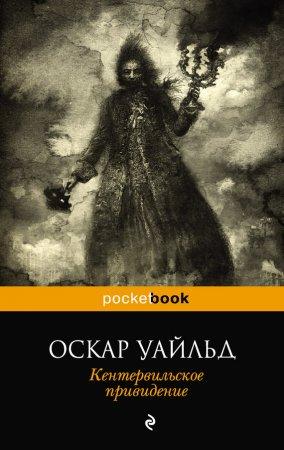 Электронная книга Оскар Уайльд - 'Кентервильское привидение (сборник)'