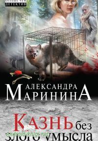 Книга Новинка - 'Казнь без злого умысла' А. Маринина