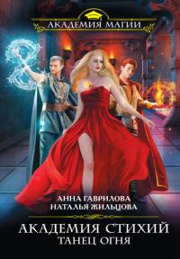 Книга Наталья Жильцова, Анна Гаврилова  - 'Танец Огня'