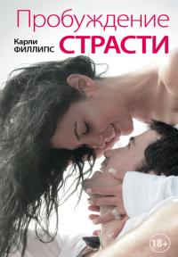 Электронная книга Карли Филлипс - 'Пробуждение страсти'