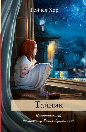 Топовая книга Рейчел Хор - 'Тайник'