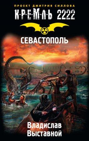 Фантастический роман -  'Кремль 2222. Севастополь' на андроид