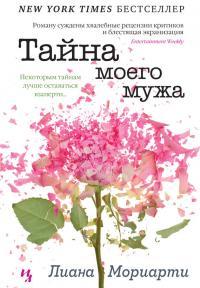 Скачать на андроид книгу Лиана Мориарти - 'Тайна моего мужа'