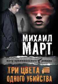 Михаил Март - 'Три цвета одного убийства'