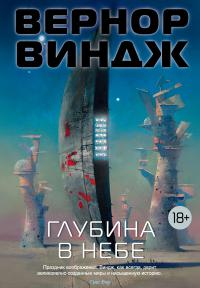 Вернор Виндж - 'Глубина в небе'