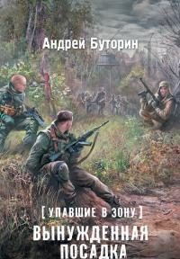Книга STALKER Андрей Буторин - 'Упавшие в Зону. Вынужденная посадка'
