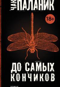 Новый роман Чака Паланика -  'До самых кончиков'