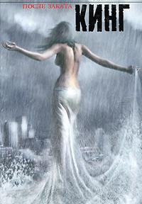 Сборник рассказов - 'После заката' скачать бесплатно