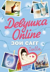 Книга Зои Сагг - Девушка Online