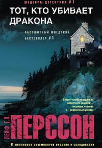Детектив Лейф Г. В. Перссон - 'Тот, кто убивает дракона'