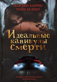 Книга ужасов  - 'ИДЕАЛЬНЫЕ КАНИКУЛЫ СМЕРТИ'
