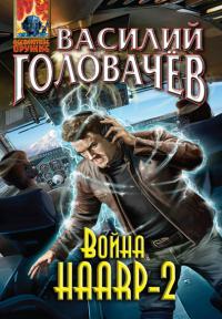 Скачать Василий Головачев - 'Война HAARP‑2'