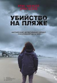 Крис Чибнелл, Эрин Келли - 'Убийство на пляже'