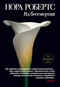 Детективный любовный роман Нора Робертс - 'Яд бессмертия'