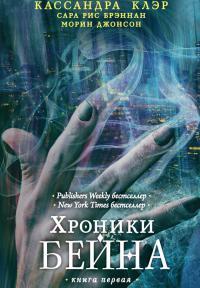 Кассандра Клэр  - 'Хроники Бейна. Книга первая (сборник)'