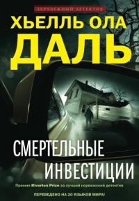 Интересная книга Хьелль Ола Даль - 'Смертельные инвестиции'