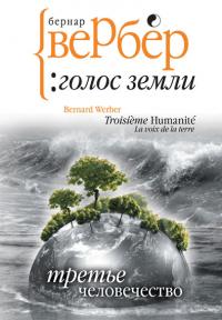 Электронная книга - 'Голос Земли' Бернар Вербер