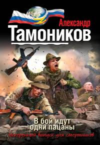 Книга Александр Тамоников - 'В бой идут одни пацаны'