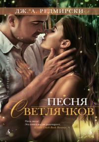 Роман Дж. А. Редмирски - 'Песня светлячков' на андроид