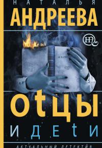 Скачать Наталья Андреева - 'Оtцы и деtи' в формате apk