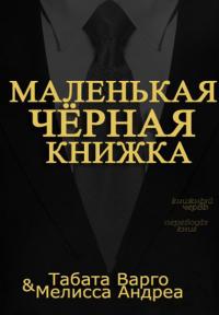 Новый эротический роман -  'Маленькая Черная Книжка'