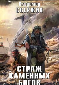 Книга Боевая фантастика - 'Страж Каменных Богов'