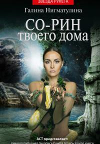 Самая популярная книга рунета - 'Со-рин твоего дома'