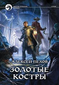 Боевая фантастика Алексей Пехов - ЗОЛОТЫЕ КОСТРЫ